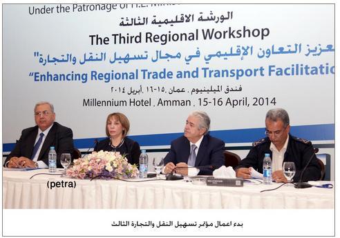 رئيس الغرفة يشارك بحضور المؤتمر الثالث لتسهيل النقل والتجارة