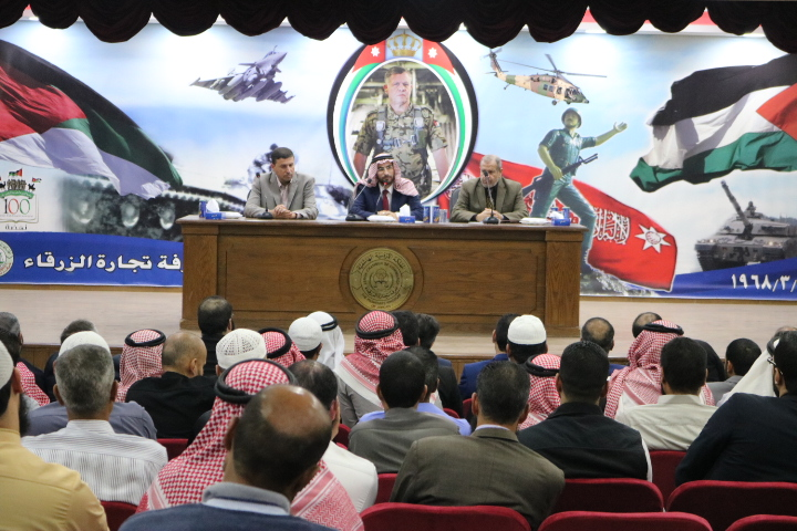 ندوة حوارية حول الورقة النقاشية السادسة لجلالة الملك عبدالله الثاني المعظم في غرفة تجارة الزرقاء